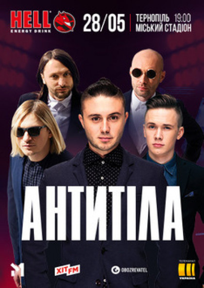 Антитіла (Тернопіль)