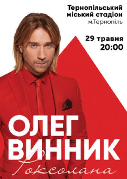 """Олег Винник. Тур 2019 """"Роксолана""""(Тернопіль)"""